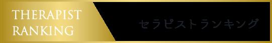 セラピストランキング